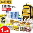 防災セット 1人用 OHS-11S(黄色)防災士推奨 災害セット 避難セット 家庭用 避難用品 非常用持ち出し袋 非常食 一人…
