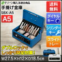 金庫 手提げ金庫 SBX-A5 シリンダー錠とダイヤル錠のダブルロックA5 シリンダー おしゃれ 家庭用 レジ マイナンバー …