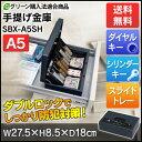 金庫 手提げ金庫 SBX-A5SHA5 シリンダー 家庭用 小型 手提げ マイナンバー 防犯対策 防災グッズ レジ 手提げ 家庭用 …