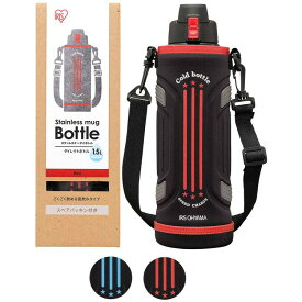 ステンレスケータイボトル ダイレクトボトル DB-1500(1.5L)全3色 ダイレクト スポーツ 水筒 ステンレス すいとう マグボトル 保冷 直飲み ボトル マイボトル スイトウ ステンレスボトル アイリスオーヤマ