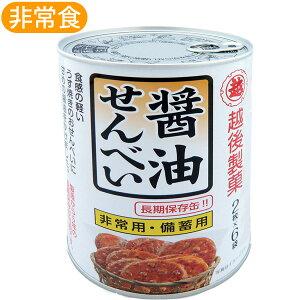 【越後製菓】保存缶醤油せんべい2枚×6袋【D】7030