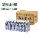 温泉水 99 500ml×24本入 【D】飲料水 大容量 箱 温泉 水
