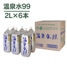 温泉水 99 2L×6本入【D】飲料水 水 箱 温泉【代引不可】