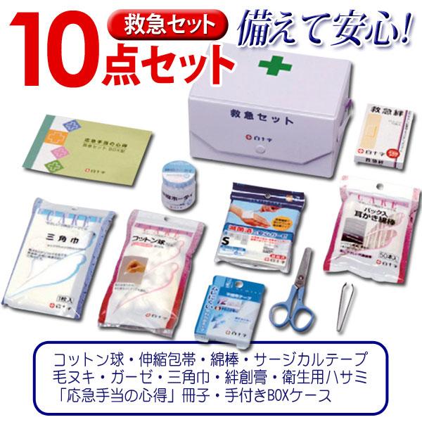 衛生グッズ10点入り!救急セットボックス型14230【D】【防災グッズ】【KB】 6900