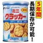 【ブルボン】缶入りミニクラッカー1缶(75g)〔非常食缶詰ビスケットカンパンカンヅメ保存食5年間保存〕