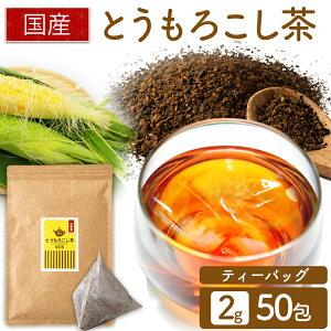 とうもろこし茶ティー包2g×50包 送料無料 お茶 お茶ティーパック とうもろこし茶ティーパック 得用ティーパック ティーパック 2g×50パック 50包入り とうもろこし茶 とうもろ50包入り 三角テ