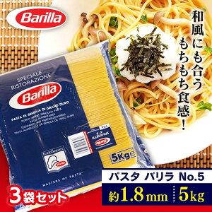【3個セット】BARILLA パスタ BRLP‐15 1.8mm送料無料 パスタ スパゲティ 大容量 5キロ Barilla スパゲッティー スパゲッティーニ バリラ 乾麺 【D】