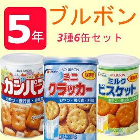 ブルボン3種6缶セット ミルクビスケット カンパン ミニクラッカー 防災グッズ 非常食 防災食 送料無料