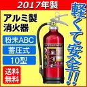 期間限定セール!【2017年製】消火器 10型 モリタ宮田工業 ABC粉末消火器10型(薬剤量3.0kg)蓄圧式 キャンディレッド M…