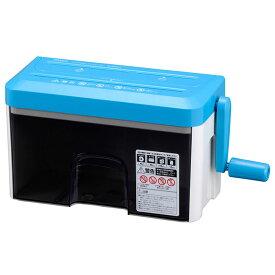 マイクロハンドシュレッダー HS-KRM2TKマイクロカット 手動 家庭用 業務用 オーム電機 【D】