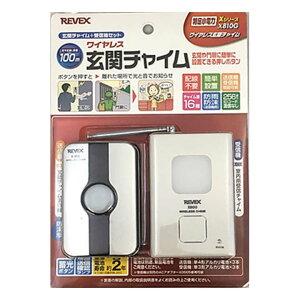 玄関チャイムセット X810G呼び出しベル ワイヤレスベル ワイヤレスチャイム コードレス リーベックス 【D】
