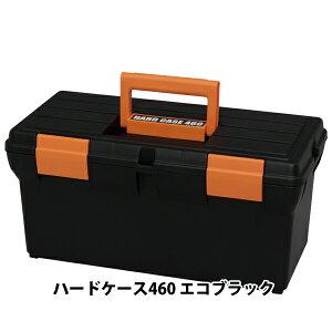 アイリスオーヤマ ハードケース 460 エコブラック[コンテナ/工具箱/工具ケース/ツールボックス/おもちゃ箱/収納/小物 /整理/片付け/アイリスオーヤマ]