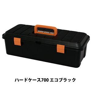 アイリスオーヤマ ハードケース 700 エコブラック[コンテナ/工具箱/工具ケース/ツールボックス/おもちゃ箱/収納/小物 /整理/片付け/アイリスオーヤマ]