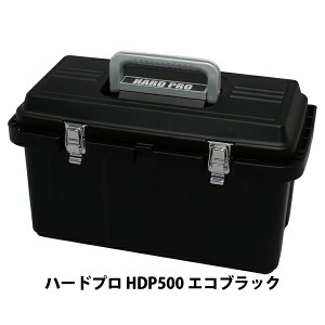 アイリスオーヤマ ハードプロ HDP500 エコブラック[コンテナ/工具箱/工具ケース/ツールボックス/おもちゃ箱/収納/小物 /整理/片付け/アイリスオーヤマ]