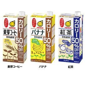 【6本入】 豆乳飲料 カロリー50%オフ 1L 豆乳 カロリーオフ スッキリ 大豆 1000ml marusan コレステロールゼロ 紙パック 6本 マルサンアイ 麦芽コーヒー バナナ 紅茶【D】