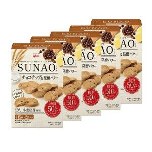 【5箱】SUNAO チョコチップ&発酵バター おやつ SUNAO ビスケット 糖質オフ サクサク 豆乳 小麦胚芽 食物繊維 ダイエット 健康 グリコ 【D】