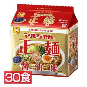 【30食】東洋水産マルちゃん正麺 醤油味 5食パック×6 105g ラーメン 袋麺 マルちゃん 正麺 まとめ買い しょうゆ 東洋水産 【D】