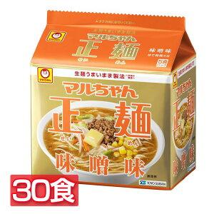 【30食】東洋水産マルちゃん正麺 味噌味 5食パック×6 108g ラーメン 袋麺 マルちゃん 正麺 まとめ買い 味噌 東洋水産 【D】