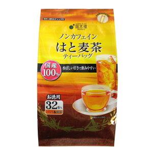 はと麦ティーバッグ 32P 送料無料 はと麦 健康茶 ノンカフェイン お湯出し・水出し 国産 マイボトル 国内製造 【D】 【メール便】
