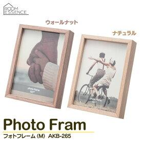 【D】フォトフレームM AKB-265 ナチュラル・ウォールナット 写真立て 贈り物 プレゼント 木製フレーム 写真たて 【東谷】13851