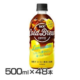 ◆20時〜全品P2倍◆ 【48本入】UCC COLD BREW レモネード PET 500ml 送料無料 コーヒー コーヒー飲料 コーヒードリンク レモネード ボトルコーヒー ペットコーヒー レモネードコーヒー PETコーヒー 水出しコーヒー コールドブリュー UCC 【D】 【代引不可】
