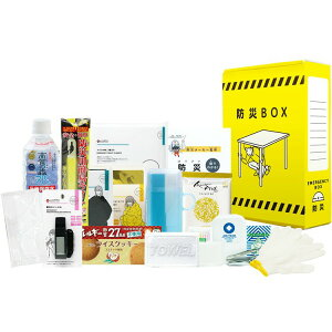 A4ファイル型防災BOX 送料無料 防災セット a4サイズ 防災グッズ コンパクト 防災用品 救急セット 避難セット 災害 応急手当 避難生活 【D】