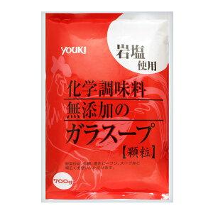 【1個】化学調味料無添加のガラスープ 700g ガラスープ 中華スープ 鶏ガラ だし 顆粒 ユウキ食品 中華 業務用 中華だし youki ユウキ食品 【D】