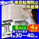 【4本セット】【取り付け範囲:約30cm〜40cm】家具転倒防止伸縮棒 S KTB-30 ホワイトアイリス つっぱり棒 転倒防止 …