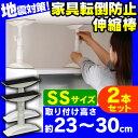【2本セット】家具転倒防止伸縮棒 SS KTB-23(取り付け範囲 23〜30cm)ホワイトアイリス つっぱり棒 転倒防止 突っ張…