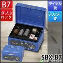 金庫 家庭用 手提げ 手提げ金庫 送料無料 SBX-B7マイナンバー セーフティボックス 防犯グッズ a4
