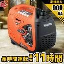 【レビューでプレゼントもらえる!】インバーター発電機 オレンジ IGG-900 送料無料 発電機 インバーター 発電 電気 …