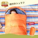 \ランキング1位獲得/シュラフ 枕付き E200寝袋 ねぶくろ 洗える 手洗い 洗濯 封筒型 枕付き型 キャンプ レジャー …