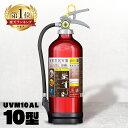 \ランキング1位獲得/1本〜OK! 消火器 アルミ製蓄圧式粉末ABC消火器10型(3kg) キャンディレッド UVM10AL消火 消防…