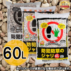 アイリスオーヤマ 防犯防草のジャリ 60L