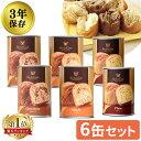 ◆P3倍 9/20迄◆ \ランキング1位獲得/【6缶セット】保存パン 缶deボローニャ パンの缶詰 プレーン チョコ メープル…