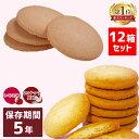 \ランキング1位獲得/【12個セット】尾西のライスクッキー ココナッツ風味・いちご味12箱 5年保存 特定原材料27品…