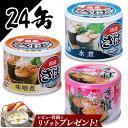 レビューでリゾットプレゼント中♪【24個セット】サバ缶190g 日本のさば 水煮・味噌煮・梅しそ24缶セット サバ缶 缶詰…