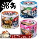 レビューでリゾットプレゼント中♪【48個セット】サバ缶190g 日本のさば 水煮・味噌煮・梅しそ48缶セット サバ缶 さば…