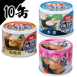 【10個セット】サバ缶190g 日本のさば 水煮・味噌煮・梅しそ サバ缶 缶詰 かんづめ さば缶 サバ さば 国産 缶詰 保存食 非常食 備蓄