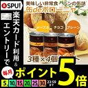 【12缶セット】缶deボローニャ 非常食 送料無料 ボローニャのパンの缶詰 (プレーン×4/チョコ×4/メープル×4)【D】…