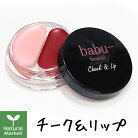 babu-beauteバブーボーテチーク&リップ