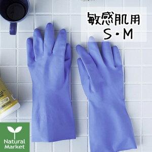 マリーゴールド 敏感肌用 ゴム手袋 MARIGOLD GLOVES Sensitive(Sサイズ/Mサイズ)【北海道 宅配 3980〜9799円のご注文は自動キャンセル】