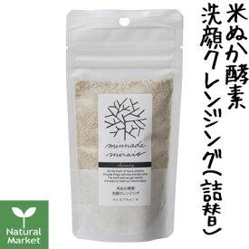 【リニューアル】みんなでみらいを 米ぬか酵素洗顔クレンジング 詰替 70g【詰め替え/つめかえ】※原料高騰により内容量が85g⇒70gに変更になりました