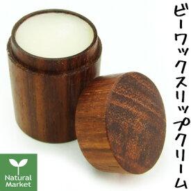 ナイアード ビーワックスリップクリーム 10mL 100%天然素材 ナイアード ビーワックスリップクリーム