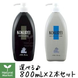 選べる♪黒麗 KOKUREI ヘアーシャンプー&トリートメントリンス【大】 お好きな2本セット