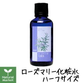 山澤清 ローズマリー化粧水 ハーフサイズ 約50mL (山澤清/ハーブ研究所)