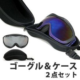 【送料無料】スノーボード スキー ゴーグル ゴーグルケース 2点セット レディース メンズ スノーボードゴーグル スキーゴーグル VAXPOT(バックスポット) ゴーグル ハードケース 2点セット EG-5100【ミラーレンズ ダブルレンズ 曇り止め UVカット スノボ】[返品交換不可][ZX]
