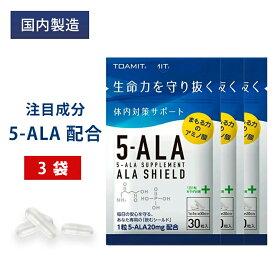 【最短当日発送】5-ALA サプリメント 3袋セット アラシールド 30粒入 アミノ酸 クエン酸 飲むシールド 体内対策サポート 5-アミノレブリン酸 東亜産業 正規品 日本製