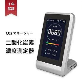 二酸化炭素濃度計 NDIR方式 CO2マネージャー 1年間保証付 東亜産業 CO2測定器 アラート付き 充電式 卓上型 コンパクト 高精度 多機能 濃度測定 リアルタイム測定 温度湿度表示