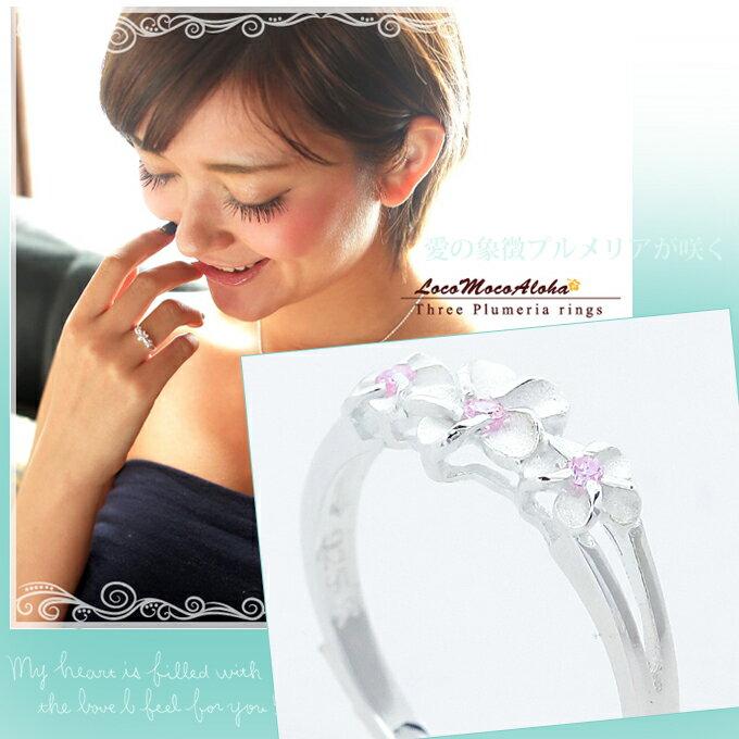 3輪 プルメリア ハワイアンジュエリー リング SR086 ピンクキュービックジルコニア入り ペアリング ピンキーリング 指輪 シンプル 人気Hawaiian jewelry